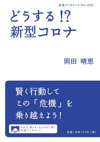 どうする!?新型コロナ 岩波ブックレット ; No.1026