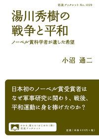 湯川秀樹の戦争と平和 ノーベル賞科学者が遺した希望