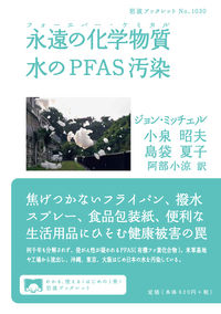 永遠の化学物質(フォーエバー・ケミカル)水のPFAS汚染
