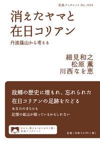 消えたヤマと在日コリアン 丹波篠山から考える 岩波ブックレット ; No. 1046