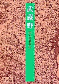 武蔵野 岩波文庫 ; 1918-1919, 緑(31)-019-1, 緑-19-1