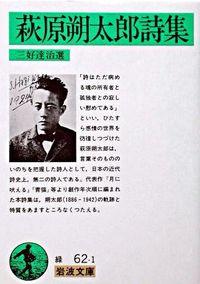 萩原朔太郎詩集 改版