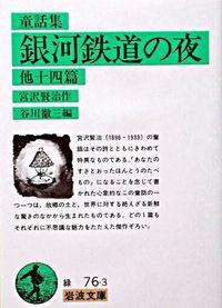 銀河鉄道の夜 改版 / 他十四篇