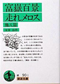 富嶽百景/走れメロス 改版 / 他八篇