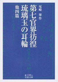 第七官界彷徨/琉璃玉の耳輪 / 他四篇