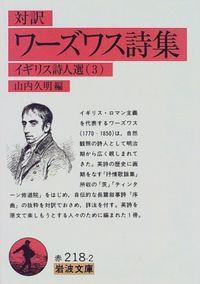 ワーズワス詩集 / 対訳
