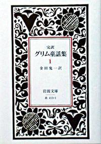 グリム童話集 1 改版 / 完訳