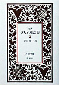 グリム童話集 2 改版 / 完訳