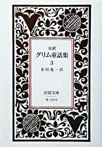 グリム童話集 3 改版 / 完訳