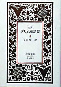 グリム童話集 4 改版 / 完訳