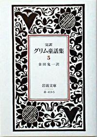 グリム童話集 5 改版 / 完訳