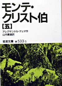 モンテ・クリスト伯 5 岩波文庫