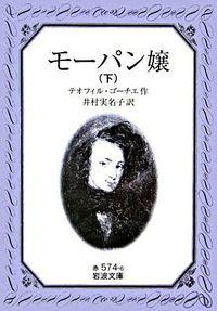 モーパン嬢 下(9784003257463)