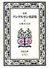 完訳アンデルセン童話集 1 改版