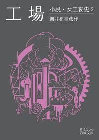 工場 小説・女工哀史 ; 2 岩波文庫 ; 33-135-3