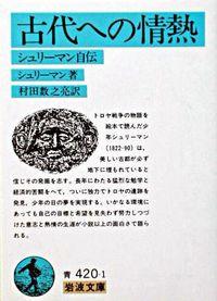古代への情熱 改版 / シュリーマン自伝