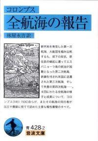 全航海の報告 (岩波文庫)