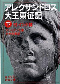 アレクサンドロス大王東征記 下 (岩波文庫)
