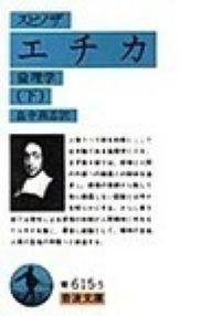 エチカ 上 改版 / 倫理学