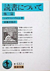 読書について 改版 / 他2篇