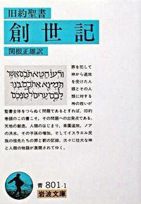 創世記 改版 / 旧約聖書