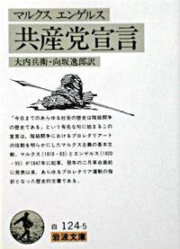 共産党宣言 改版
