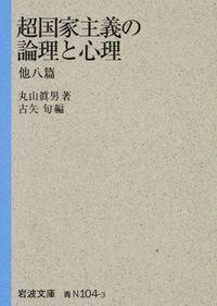 超国家主義の論理と心理 / 他八篇