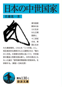 日本の中世国家
