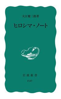 ヒロシマ・ノート 岩波新書 ; 青版-563, F27