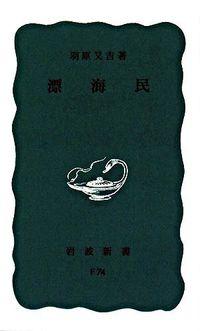 漂海民 岩波新書