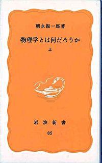 物理学とは何だろうか 上 岩波新書 ; 黄版 85,86