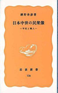 日本中世の民衆像 / 平民と職人