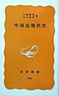 中国近現代史
