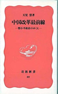 中国改革最前線 / 鄧小平政治のゆくえ