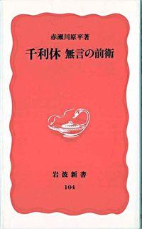 千利休 無言の前衛 岩波新書 ; 新赤版 104