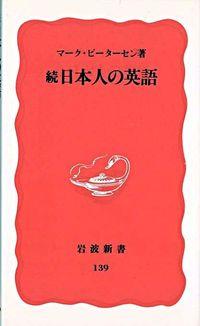 日本人の英語 続