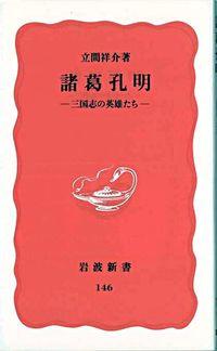 諸葛孔明 / 三国志の英雄たち