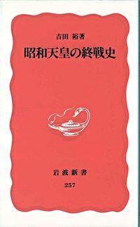 昭和天皇の終戦史