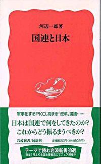 国連と日本 岩波新書 ; 新赤版 317