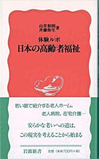 日本の高齢者福祉 / 体験ルポ