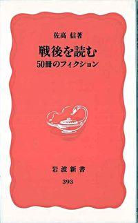 戦後を読む / 50冊のフィクション