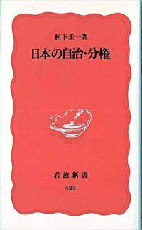 日本の自治・分権
