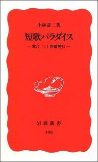 小林恭二『短歌パラダイス : 歌合二十四番勝負』表紙
