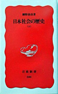 日本社会の歴史 上