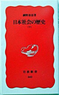 日本社会の歴史 下