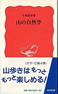 山の自然学 岩波新書 ; 新赤版 541