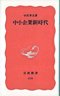 中小企業新時代 岩波新書 ; 新赤版 578