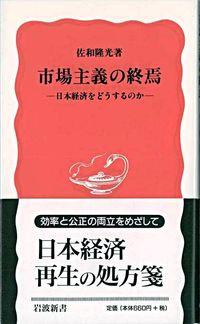 市場主義の終焉 / 日本経済をどうするのか