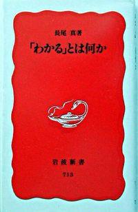 「わかる」とは何か 岩波新書 ; 新赤版 713