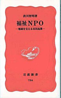 福祉NPO / 地域を支える市民起業